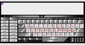 Online Arabic Keyboard